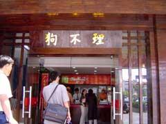 写真 レストラン April 2006 撮影