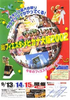 2002 ポスター