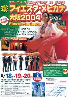 2004 ポスター