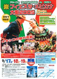2005 ポスター