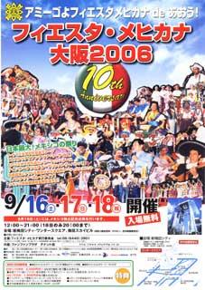 2006 ポスター