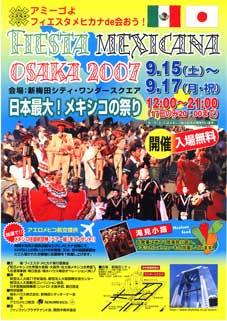 2007 ポスター